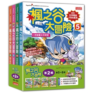 楓之谷大冒險套書【第二輯】(第5~8冊)(無書盒版)