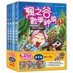 楓之谷數學神偷套書【第一輯】(第1~4冊)(無書盒版)