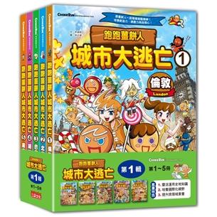 跑跑薑餅人城市大逃亡套書【第一輯】(第1~5冊)