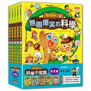 跑跑薑餅人科學小常識套書【第一輯】(第1~5冊)