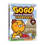 GOGO KAKAO FRIENDS 世界尋寶大冒險1:法國