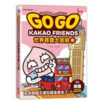 GOGO KAKAO FRIENDS 世界尋寶大冒險2:英國