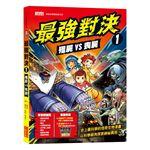 最強對決1:殭屍VS喪屍(附知識學習單與最強戰鬥卡)