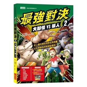 最強對決2:大腳怪VS狼人(附知識學習單與最強戰鬥卡)