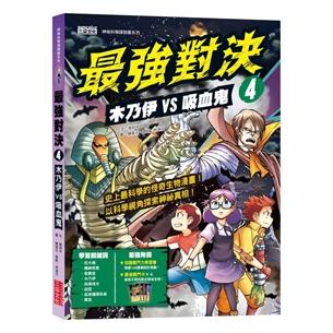 最強對決4:木乃伊VS吸血鬼(附知識學習單與最強戰鬥卡)