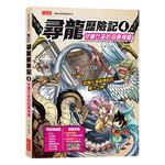 尋龍歷險記4:守護巫女的羽翼飛龍(附知識學習單與龍族戰鬥卡)