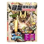 尋龍歷險記5:驚濤駭浪的雙翼飛龍(附知識學習單與龍族戰鬥卡)