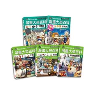 漫畫大英百科【宗教社科】(共5冊)