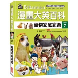 漫畫大英百科【生物地科7】:寵物家禽家畜