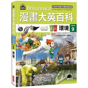 漫畫大英百科【生物地科9】:環境