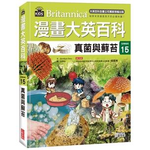 漫畫大英百科【生物地科15】:真菌與蘚苔