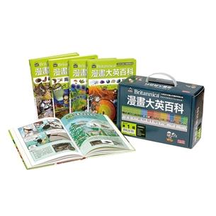 漫畫大英百科套書【生物地科】第一輯(1~5冊)