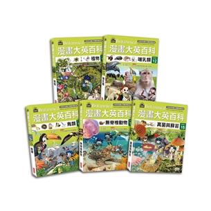 漫畫大英百科【生物地科】(11~15集)