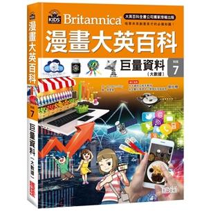 漫畫大英百科【科技7】:巨量資料(大數據)