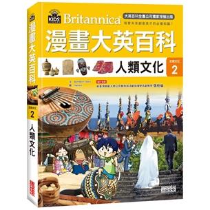 漫畫大英百科【文明文化2】人類文化