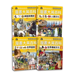 漫畫大英百科【文明文化】(1~4集)