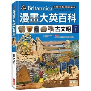 漫畫大英百科【歷史1】古文明