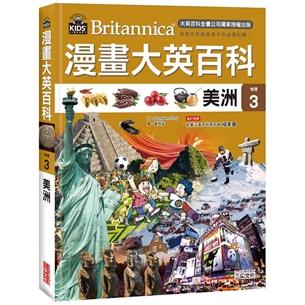 漫畫大英百科【地理3】美洲