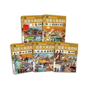 大英 百科 全書 繁體 中文 版