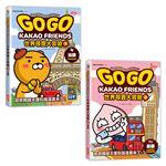 GOGO KAKAO FRIENDS 世界尋寶大冒險1+2