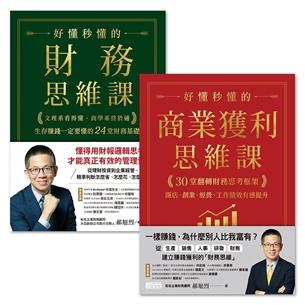 《好懂秒懂的商業理財套書(共2冊)》:財務思維課+商業獲利思維課