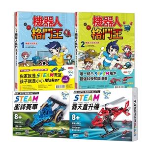 機器人格鬥王1+2 【專屬智高積木套組:衝鋒賽車+霸天直升機】