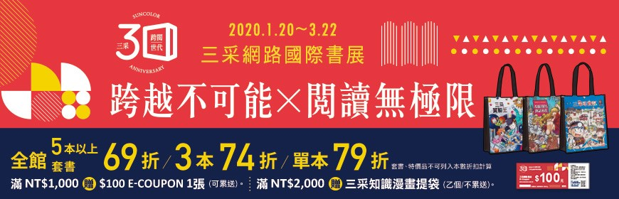 2020年三采網路國際書展