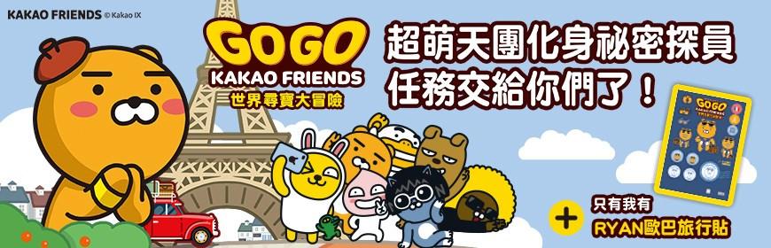 GOGO KAKAO FRIENDS
