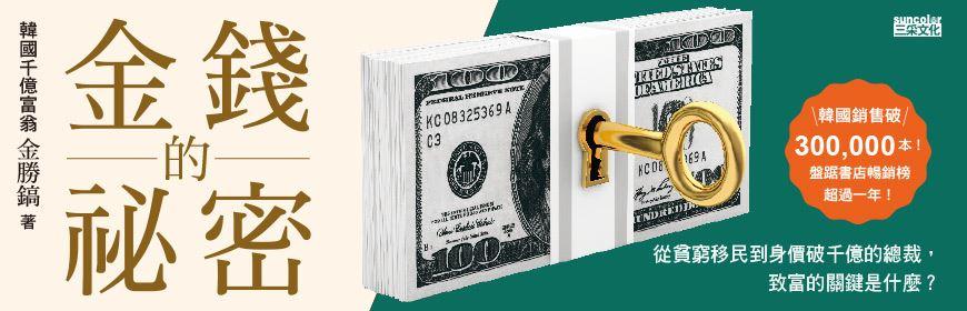 金錢的秘密