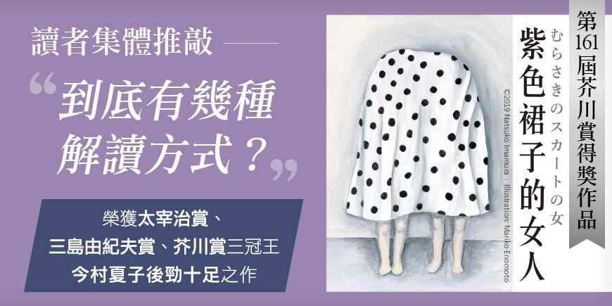 紫色裙子的女人