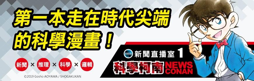 科學柯南新聞直播室1:人工智慧