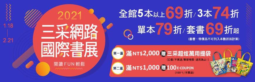 2021三采國際網路書展