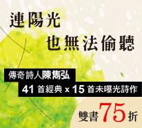 陳雋弘  延伸書單雙書75折