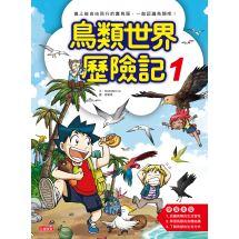 科漫52:鳥類世界歷險記1