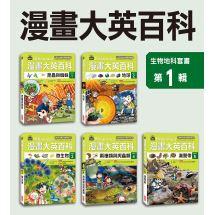 漫畫大英百科【生物地科】(1∼5集)