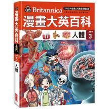 漫畫大英百科【人體醫學3】:人體