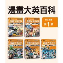 漫畫大英百科【科技】(1∼5集)