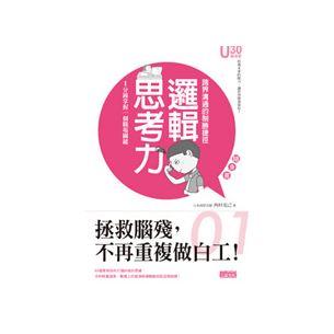 正しく読み、深く考える日本語論理トレーニング  …