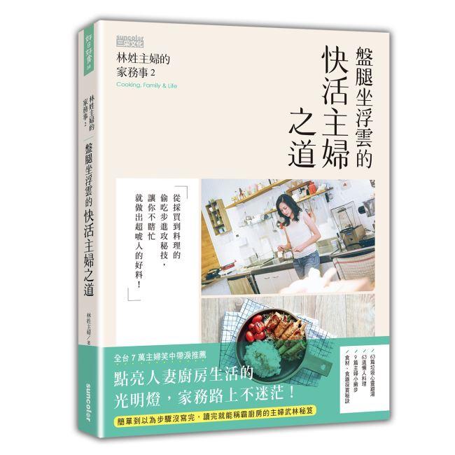 林姓主婦的家務事(2)_立體書封.jpg