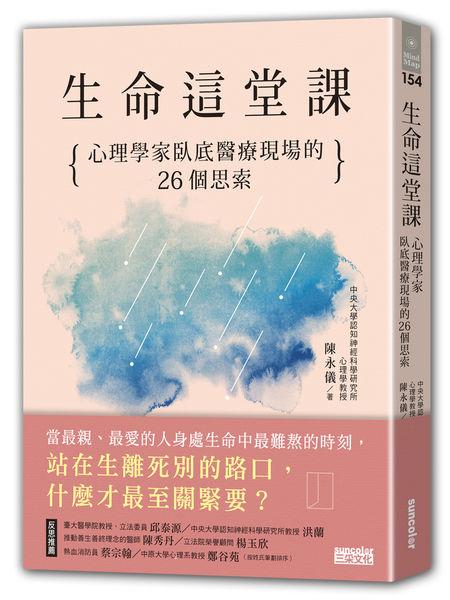 【生命這堂課】西點軍校首位台籍心理專家陳永儀:我們都活在每個角色的期待中