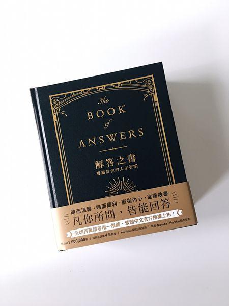 【小編貪玩開箱】翻開專屬你的人生答案,被解答之書嗆也覺得很療癒!