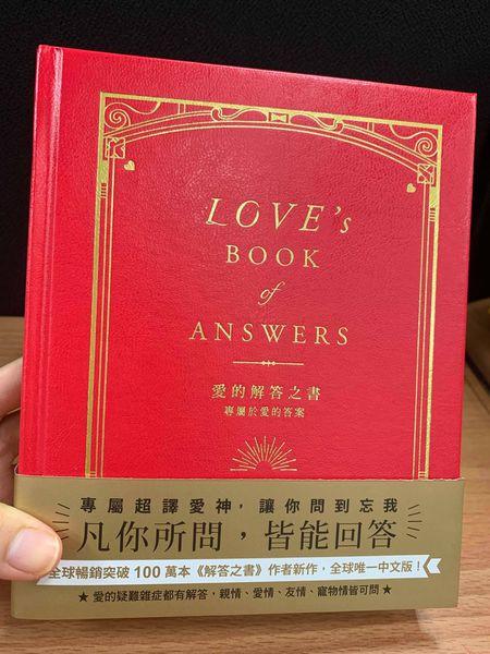 (推)讓專業的來─關於愛的問題,就問愛神!《愛的解答之書》讓你問到忘我~